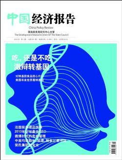 中国经济报告2014年1期