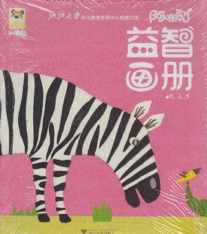 阿咪虎益智画册2-4岁(智力版+绘本版)2014年1月期