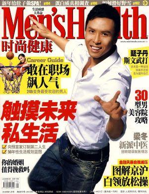 《时尚健康》:触摸未来私生活 男士版2009年第1期 总第176期