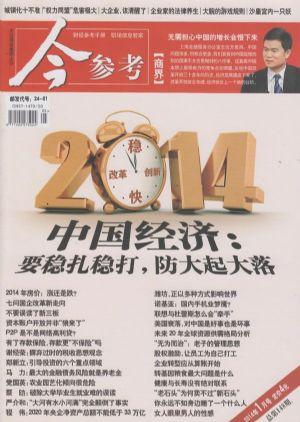 今参考・商界2014年1月期