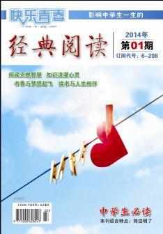 经典阅读中学版2014年1月封面