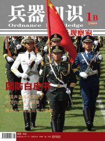 《兵器知识》杂志2009年第1B期精彩推荐(图)