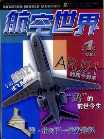 《航空世界》杂志2009年第1期精彩推荐(图)