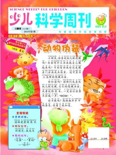 少儿科学周刊儿童版2014年1月期