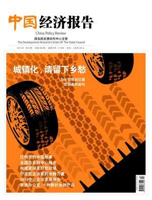 中国经济报告2014年2月期封面