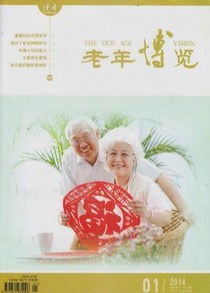 老年博览下半月生活保健2014年1月期