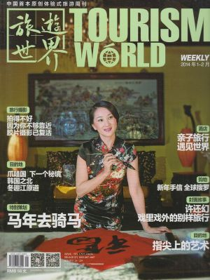旅游世界2014年1-2月期