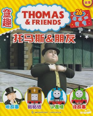 托马斯与朋友2014年2月