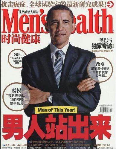 时尚健康男士版2009年11月刊