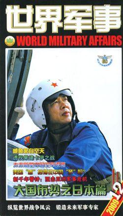 世界军事09年12月