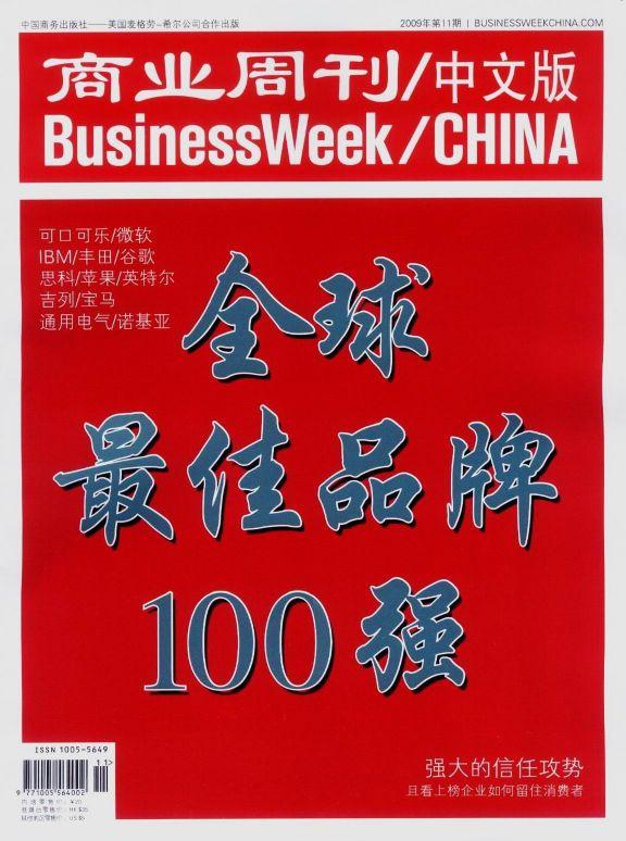 商业周刊中文版2009年11月刊