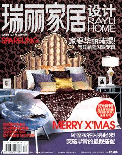 《瑞丽家居设计》08年12月号