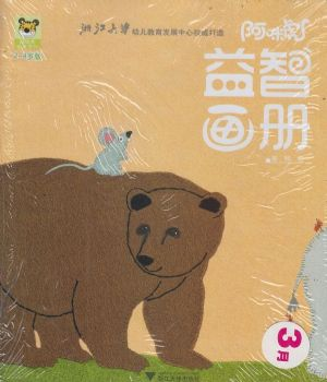 阿咪虎益智画册2-4岁(智力版+绘本版)2014年3月期