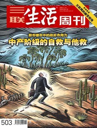 三联生活周刊2008041期封面和目录