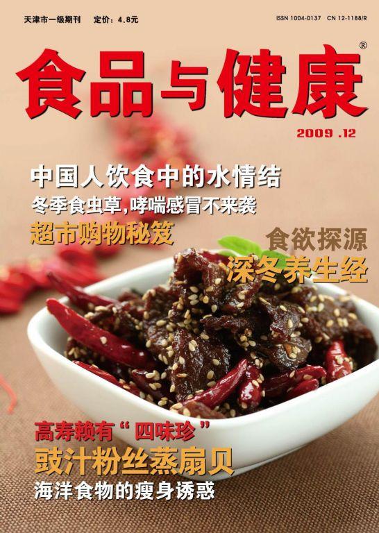 食品与健康2009年12月刊