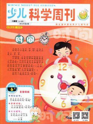 少儿科学周刊儿童版2014年4月期