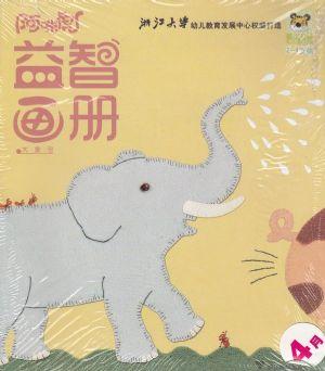 阿咪虎益智画册2-4岁(智力版+绘本版)2014年4月期