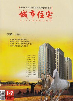 城市住宅2014年1-2月期