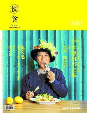 悦食epicure2014年5月期
