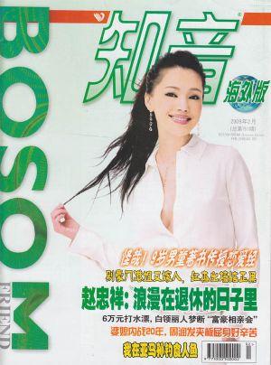 知音海外版2009年2月