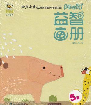 阿咪虎益智画册2-4岁(智力版+绘本版)2014年5月期