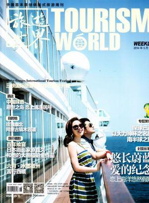 旅游世界2014年5月期