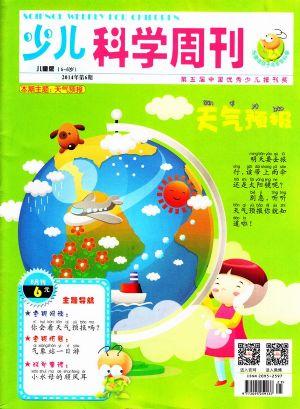 少儿科学周刊儿童版2014年6月期