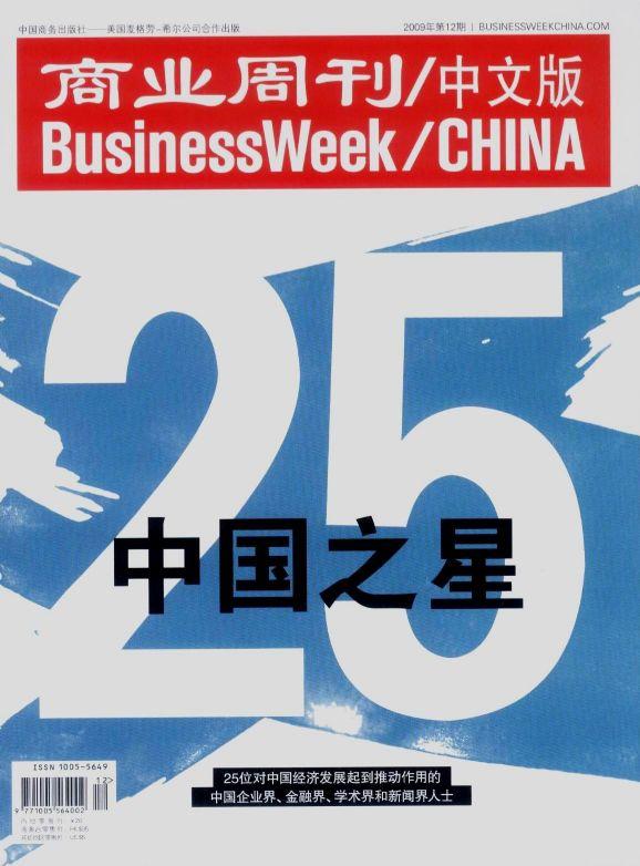 商业周刊中文版2009年12月刊