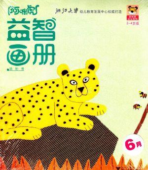 阿咪虎益智画册2-4岁(智力版+绘本版)2014年6月期