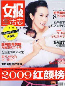 女报2010年1月