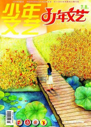 少年文艺2014年7-8月期