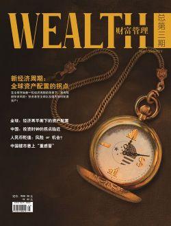 财富管理2014年5月期封面
