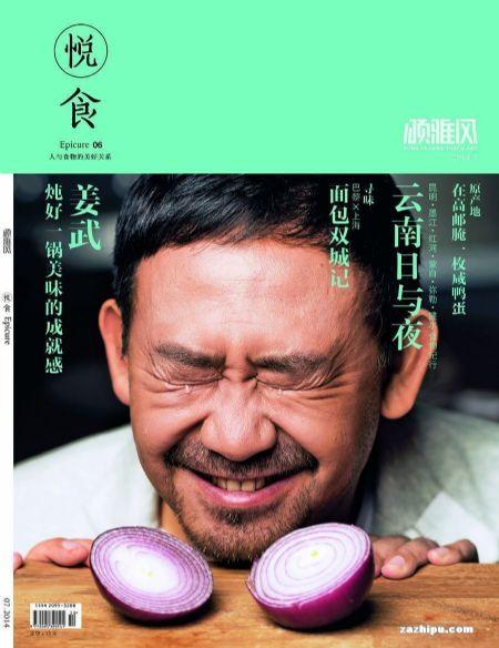 悦食Epicure 2014年7月期