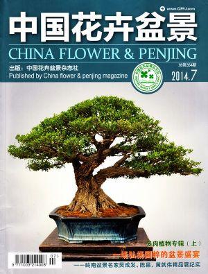 中国花卉盆景2014年7月期