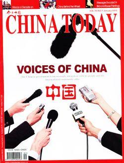 今日中国2010年1月