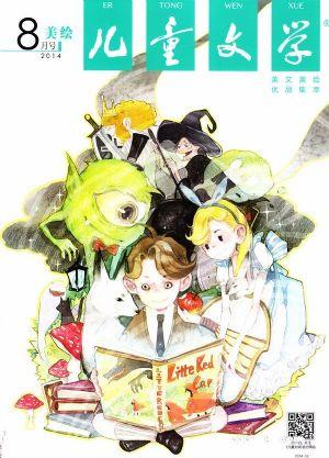 儿童文学(儿童版)2015杂志订阅