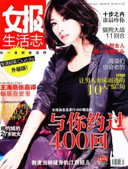 女报纪实版2010年2月