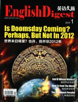 英语文摘2010年1月