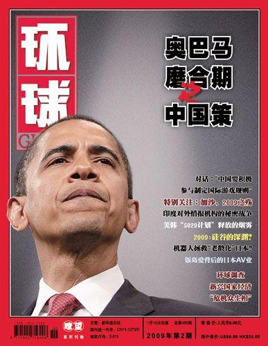 《环球》杂志2009002期封面和目录
