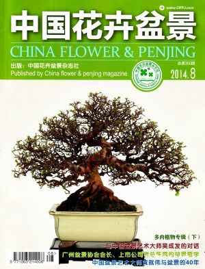 中国花卉盆景2014年8月期