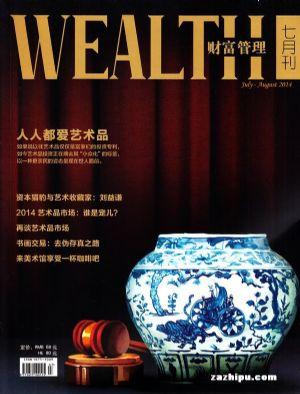 财富管理2014年7-8月期封面