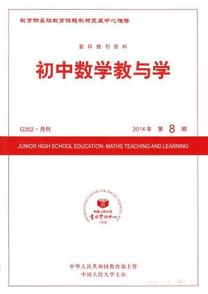 初中数学教与学2014年8期