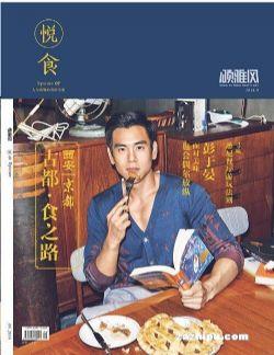 悦食Epicure2014年9月期