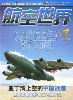 航空世界2010年1月