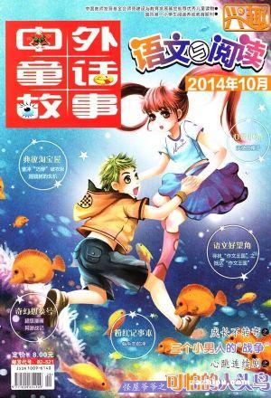 兴趣语文与阅读10月期封面