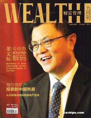 财富管理2014年9-10月期封面