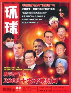 环球2010年1月
