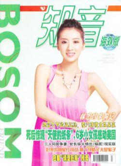知音海外版2010年2月