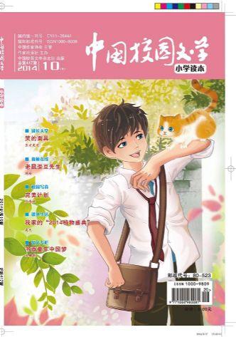 中国校园文学小学版2014年10月期封面