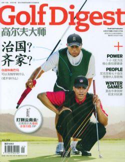 高尔夫大师2010年1月